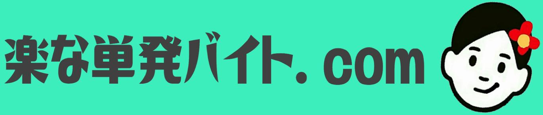楽な単発バイト.com【関西】